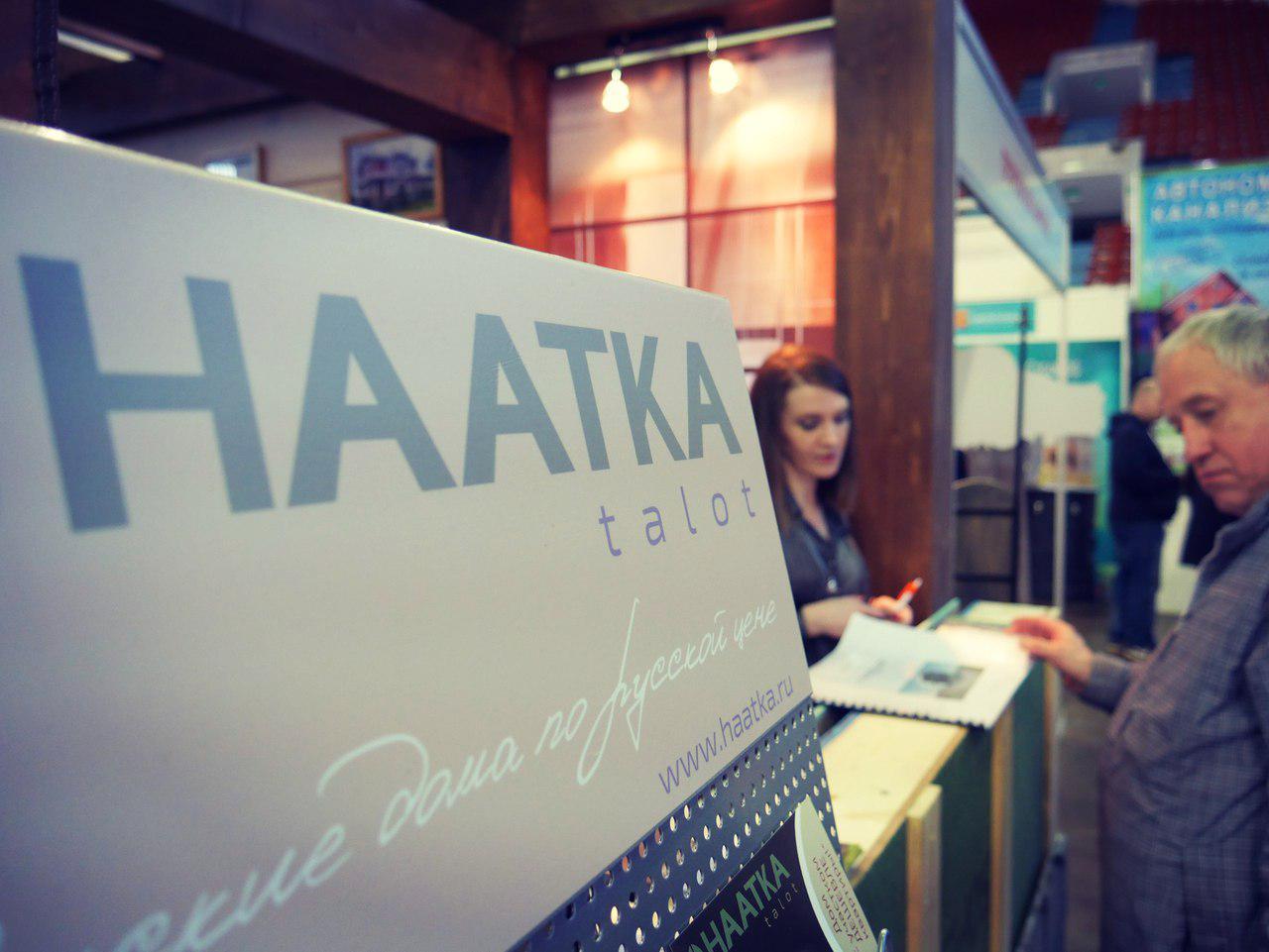 Строительная компания HAATKA talot (Хаатка)